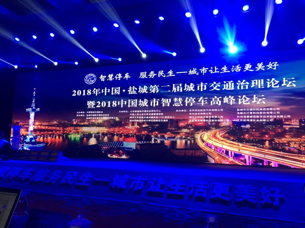 Smart parking forum in Yancheng