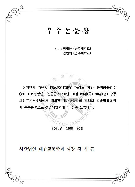 2020 추계 교통학회 우수 논문상 수상