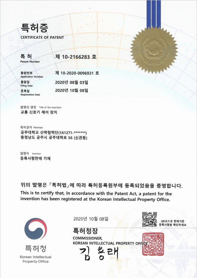 교통신호기 제어장치 특허출원