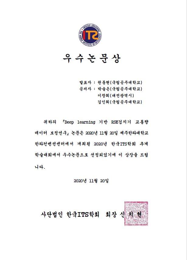 한국ITS학회 2020년도 추계학술대회 우수논문상 수상