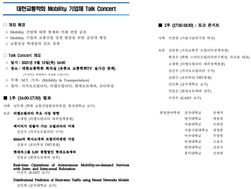 대한교통학회 Mobility Mobility 기업체 Talk Concert