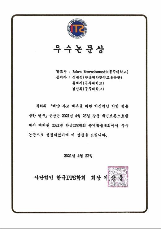 2021 춘계 ITS학술대회 우수논문상