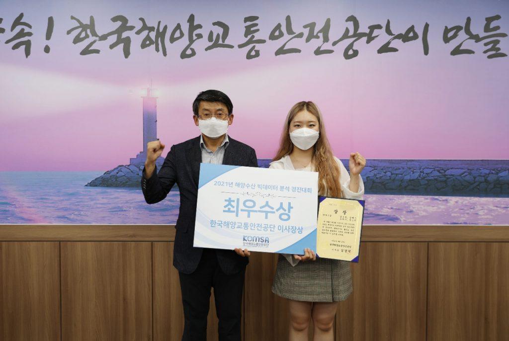2021 해양수산 빅데이터 분석 경진대회 대상/최우수상/우수상 수상